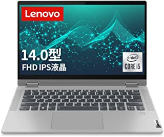 Lenovo ノートパソコン IdeaPad Flex 550i(14.0型FHD Core i5 8GBメモリ 256GB )【Windows 11 無料アップグレード対応】