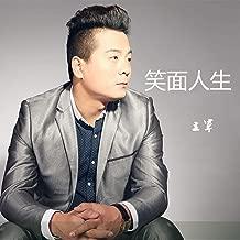 笑面人生 (DJ Mosen Mix)