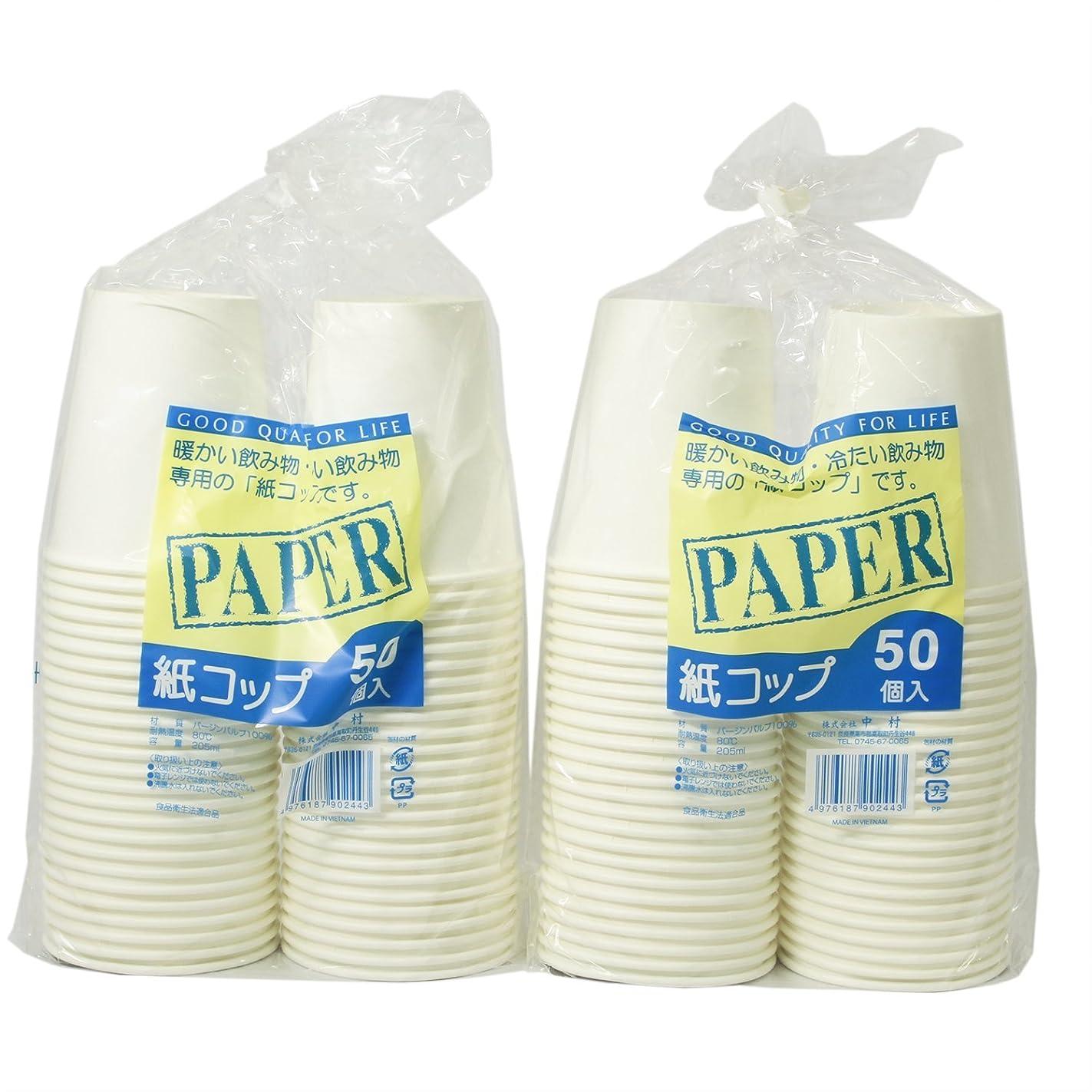 趣味怒っているミス中村 紙コップ 7オンス 50個入×2パック 満水容量約205ml 計100個