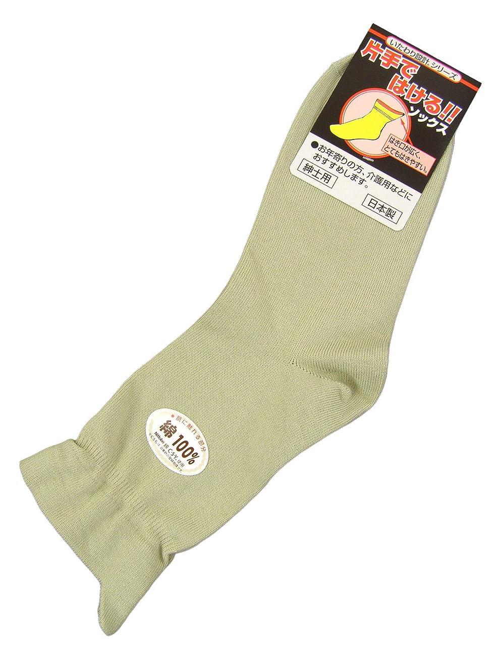 掘る対人寝室片手ではける!紳士ソックス 綿混 いたわり設計シリーズ T13008 グリーン 24-26