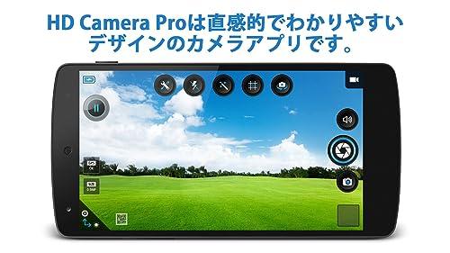 『HD Camera Pro - 無音シャッター』の2枚目の画像