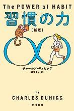 表紙: 習慣の力〔新版〕 (ハヤカワ文庫NF)   渡会 圭子