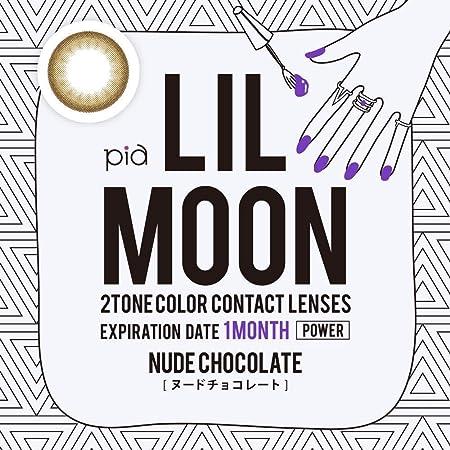 リルムーン ワンマンス (LILMOON 1MONTH) リルムーンマンスリー ヌードチョコレート ±0.00 2枚入り