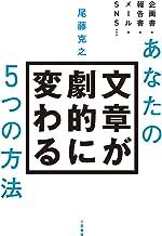 表紙: あなたの文章が劇的に変わる5つの方法 (三笠書房 電子書籍)   尾藤 克之