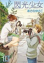 表紙: 閃光少女 3 (エムエフコミックス フラッパーシリーズ)   あさのゆきこ
