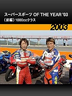 スーパースポーツ Of The Year '03〈前編〉1000ccクラス[2003]