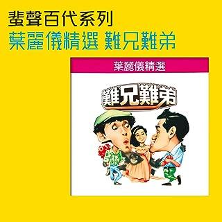 Nu Hei Xia Mu Lan Hua