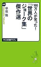 表紙: 100万人が笑った!「世界のジョーク集」傑作選 (中公新書ラクレ) | 早坂隆