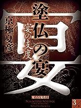 表紙: 塗仏の宴 宴の支度(3)【電子百鬼夜行】 (講談社文庫) | 京極夏彦