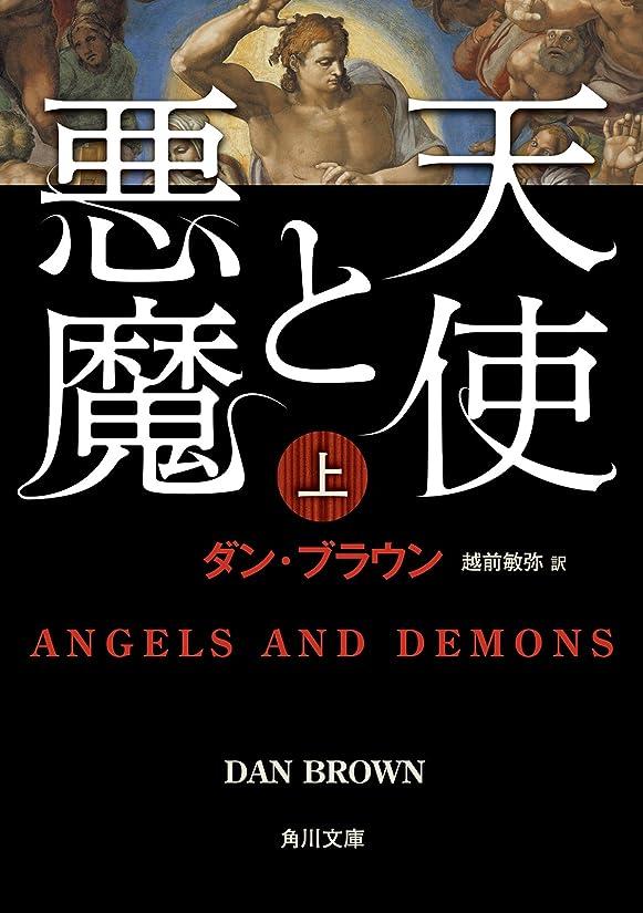 農民葉を拾う自分の天使と悪魔(上) (角川文庫)