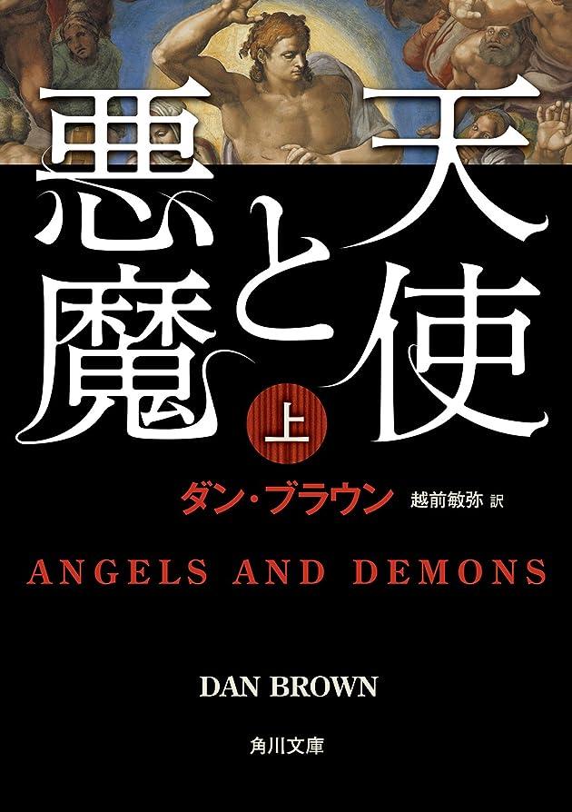 死ぬここに日付付き天使と悪魔(上) (角川文庫)