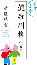 表紙: ますます健康川柳 210の教え (幻冬舎単行本) | 近藤勝重