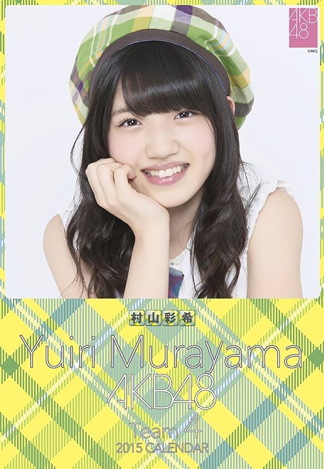 デコードする満足させるおしゃれなクリアファイル付 (卓上)AKB48 村山彩希 カレンダー 2015年