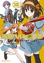表紙: 涼宮ハルヒの憂鬱(20) (角川コミックス・エース) | ツガノ ガク
