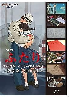NHK ふたり/コクリコ坂・父と子の300日戦争~宮崎 駿×宮崎吾朗~ [DVD]