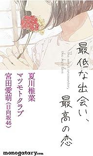 恋愛小説アンソロジー 「最低な出会い、最高の恋」 (monogatary.com presents)...