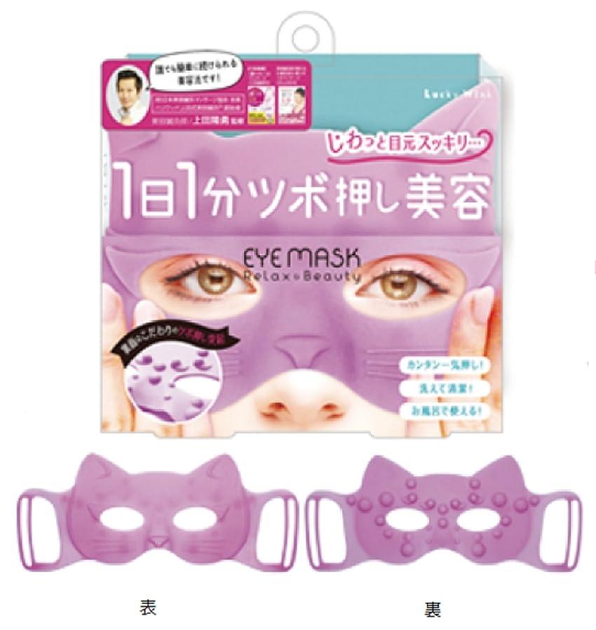 ツボ押し美容 目まわりすっきりアイマスク SMK800