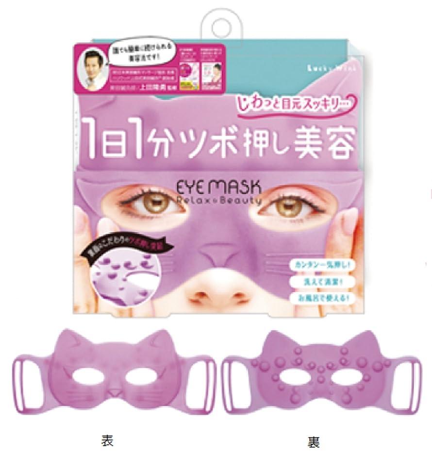 気質支出子供時代ツボ押し美容 目まわりすっきりアイマスク SMK800