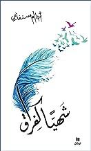 شهيّا كفراق (Arabic Edition)
