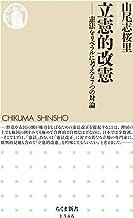表紙: 立憲的改憲 ──憲法をリベラルに考える7つの対論 (ちくま新書) | 山尾志桜里