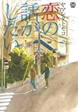 表紙: 恋の話がしたい (MARBLE COMICS) | ヤマシタトモコ