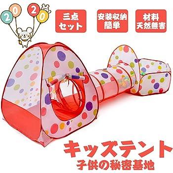 キッズテント ボールハウス テント セット 子供 室内 折り畳み式 収納バッグ付き 持ち運び 誕生日 入園祝い 入学祝いに最適 BEEWAYS