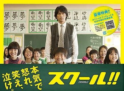 スクール!! DVD-BOX