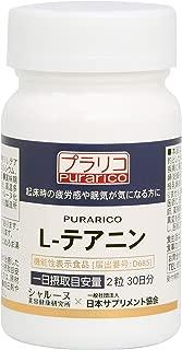 <起床時の疲労感や眠気が気になる方に>PURARICO L-テアニン 30日分【機能性表示食品】