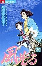 風光る(39) (フラワーコミックス)