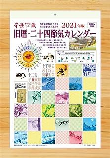 2021年 B4変型判 ☆旧暦・二十四節気カレンダー(一陽来復・冬至からはじまる壁掛けカレンダー)