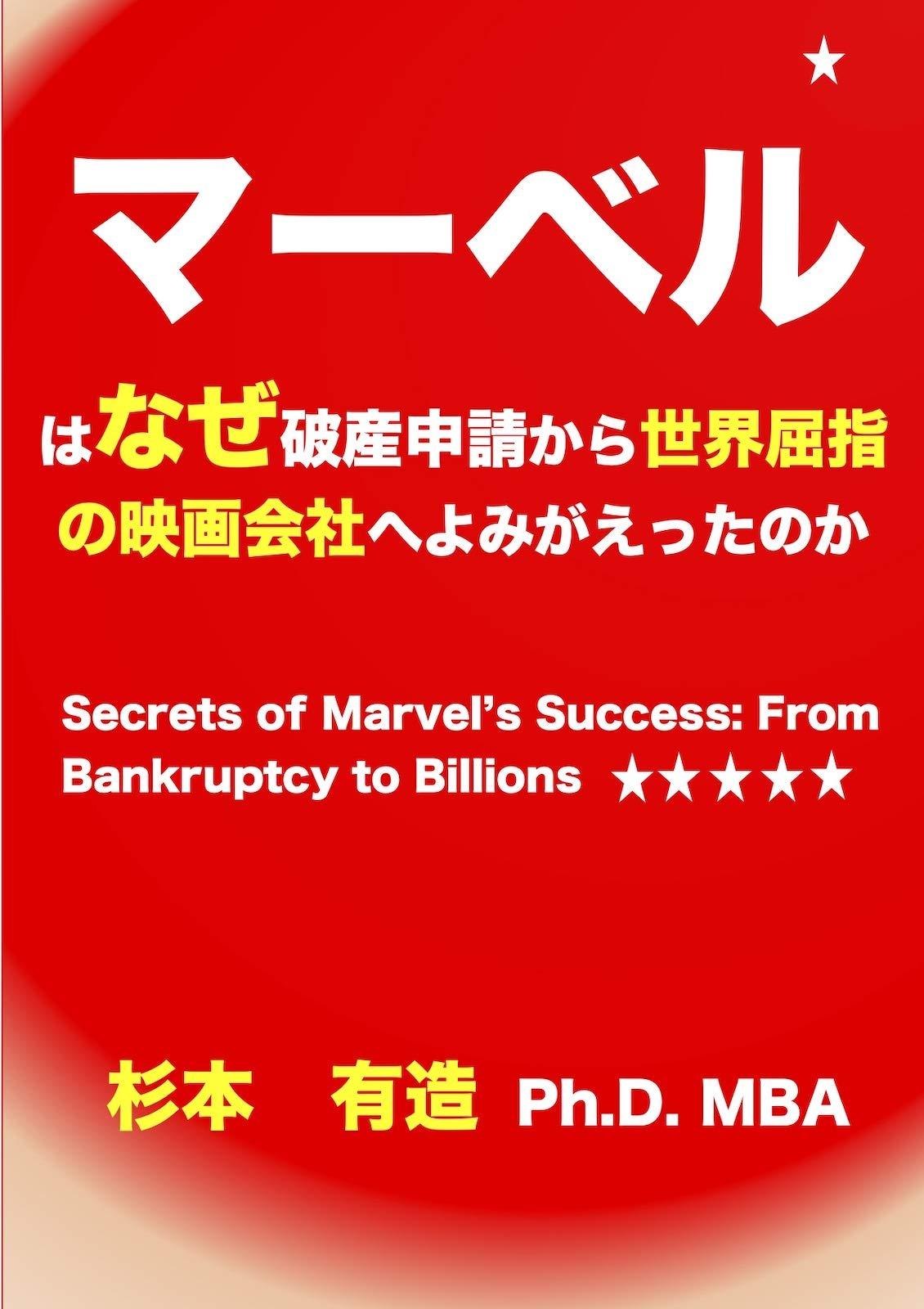 Mahbel-wa-naze-hasanshinsei-kara-sekai-kusshi-no-eigagaisha-e-yomigaetta-noka (Japanese Edition)