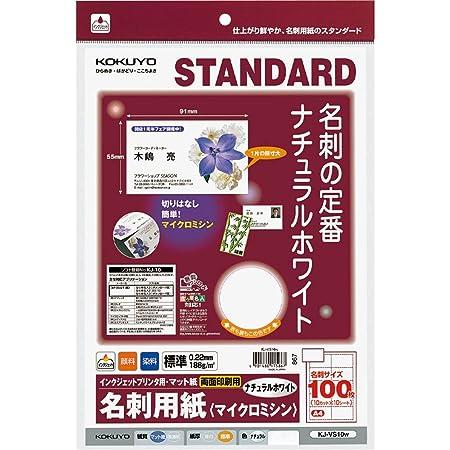 コクヨ インクジェット 名刺用紙 マイクロミシン ナチュラルホワイト KJ-VS10W