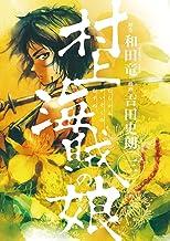 表紙: 村上海賊の娘(3) (ビッグコミックス) | 吉田史朗