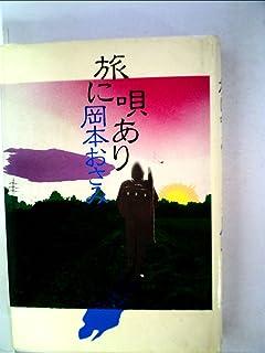 旅に唄あり (1977年)
