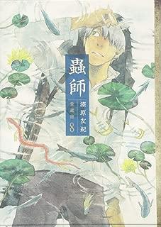 蟲師 愛蔵版(8) (KCデラックス)