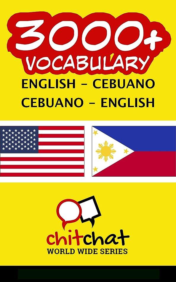 クリア入力道徳の3000+ English - Cebuano Cebuano - English Vocabulary (English Edition)