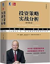 投资策略实战分析(原书第4版·典藏版)