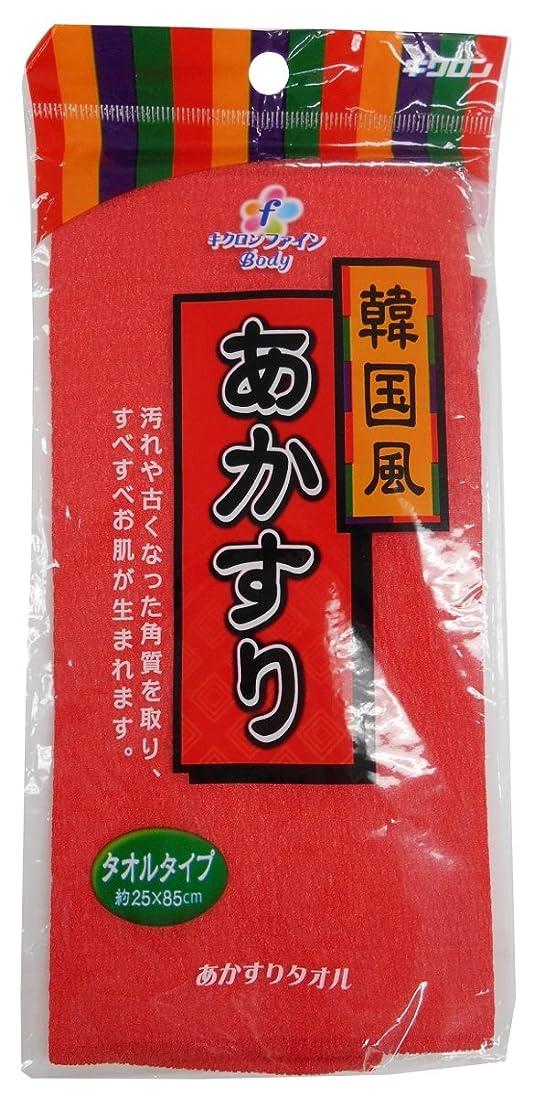 ラジエーター牛肉識別するキクロンファイン あかすりタオル 韓国風