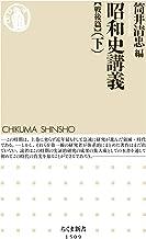 表紙: 昭和史講義【戦後篇】(下) (ちくま新書)   筒井清忠