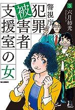 警視庁犯罪被害者支援室の女(3) (ビッグコミックス)