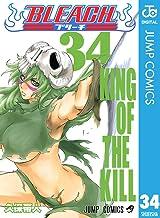 表紙: BLEACH モノクロ版 34 (ジャンプコミックスDIGITAL)   久保帯人