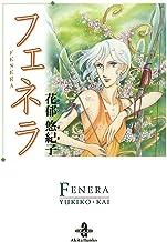 表紙: フェネラ | 花郁悠紀子