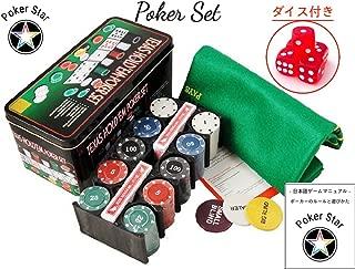 Poker Star ポーカーセット 本格 カジノ ポーカー ゲーム セット テキサスホールデム ブラックジャック トランプ チップ 200枚 コイン マット ダイス 日本語説明書 保証書 付き