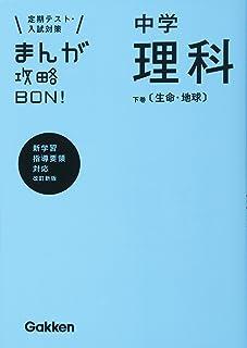 中学理科 下巻〔生命・地球〕 改訂版 (まんが攻略BON!)