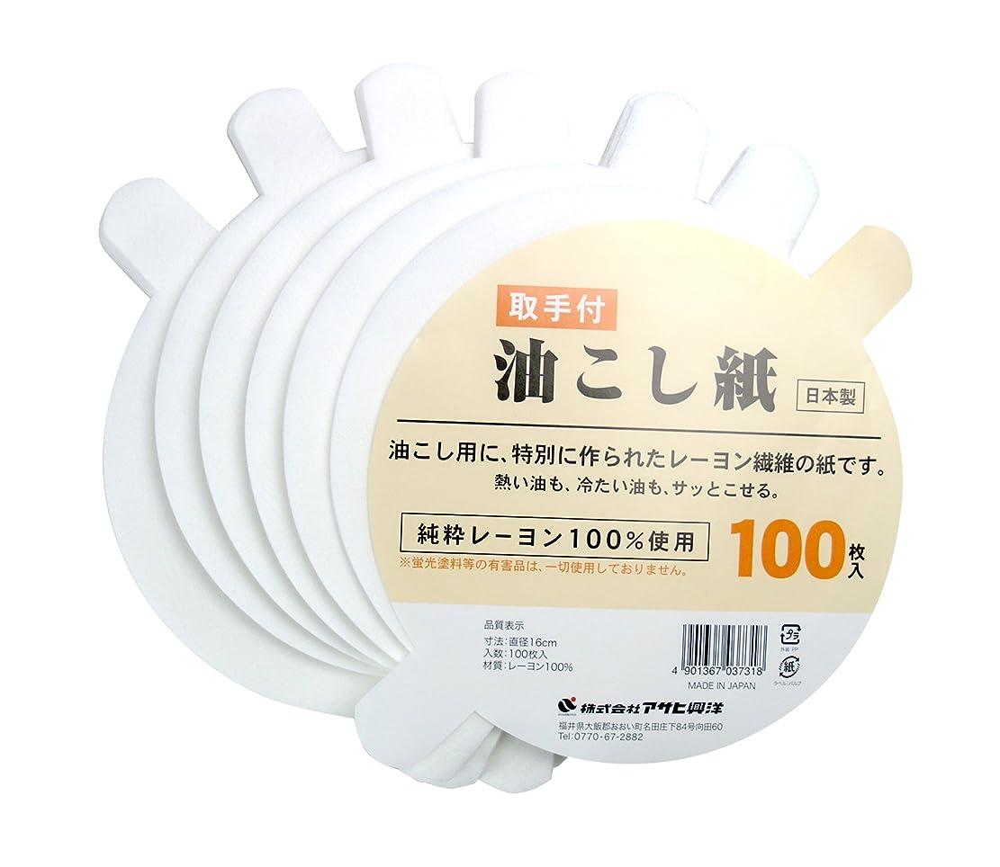 普通にチキン写真を撮るアサヒ興洋 取手付 油こし紙 ホワイト 約φ16cm 日本製 100枚入