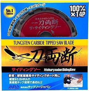 チップソージャパン TJ一刀両断サイディングソーSD-100