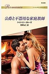 公爵と不器用な家庭教師 (ハーレクイン・ロマンス) Kindle版