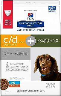【療法食】 プリスクリプション・ダイエット ドッグフード c/d マルチケア + メタボリックス 小粒 チキン 3kg
