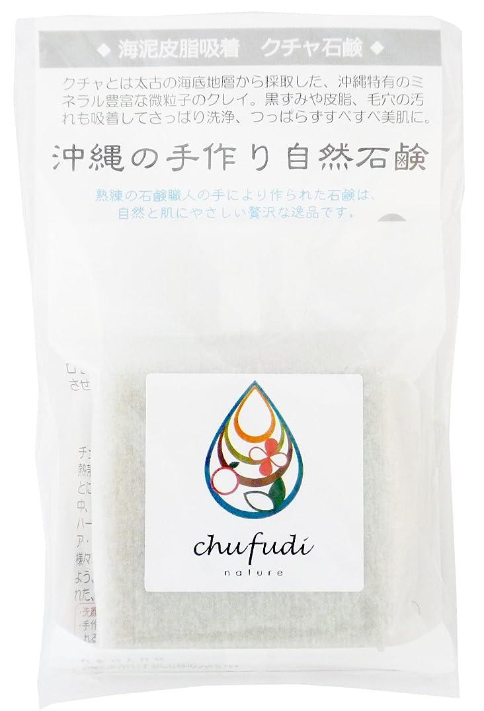 きらめく悪用勧告チュフディ ナチュール 海泥皮脂吸着 クチャ石鹸