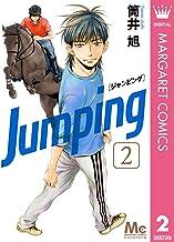 表紙: Jumping[ジャンピング] 2 (マーガレットコミックスDIGITAL) | 筒井旭